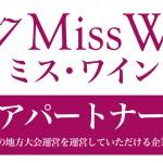 2017 Miss Wine エリアパートナー募集!