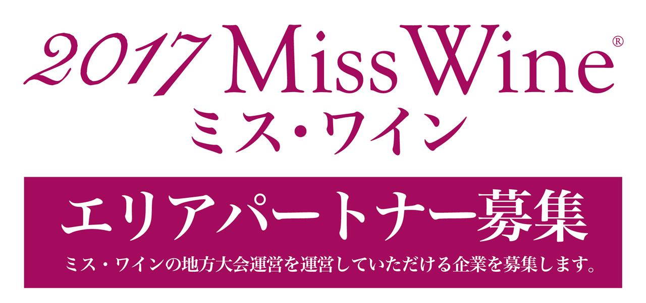 fb_misswine_partner