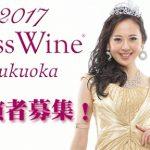 2017 ミス・ワイン福岡大会 開催!