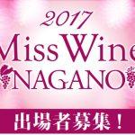 2017 ミス・ワイン長野大会 開催!