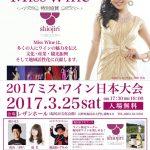 2017 ミス・ワイン日本大会 3月25日開催