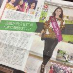 佐賀新聞インタビュー