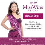 2018ミス・ワイン 出場者募集!!