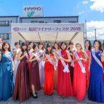 2018 ミス・ワイン日本大会 ファイナリスト発表会