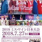 2018 ミス・ワイン日本大会 7月27日開催