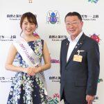 土屋上田市長 表敬訪問