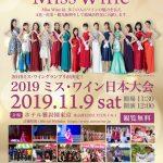 2019ミス・ワイン日本大会 11月9日開催