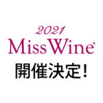 2021 ミス・ワイン日本大会 開催決定!