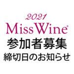 2021 ミス・ワイン日本大会 参加者募集、締切日のお知らせ 8/6(金)まで